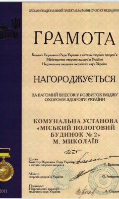 Грамотаза вагомий внесок у розвиток іміджу охорони здоров'я України