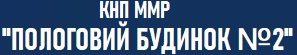Міський пологовий будинок № 2 м. Миколаїв
