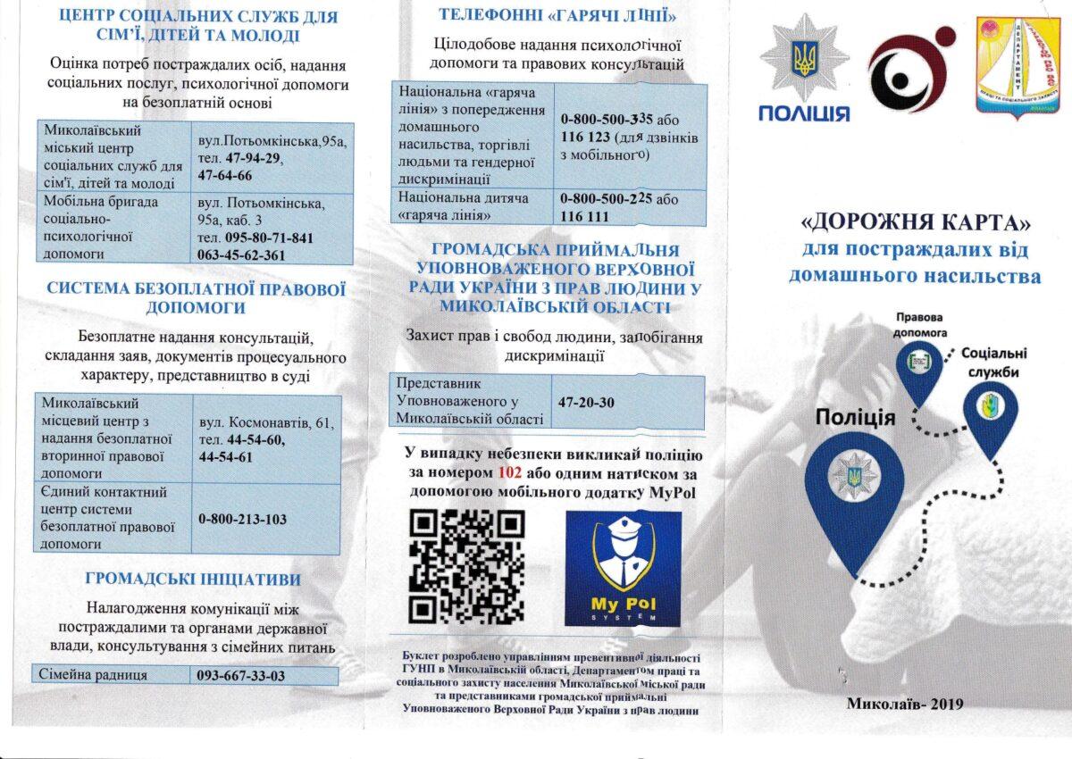 dorozhnia-karta_20201126_0001-1_page-0001