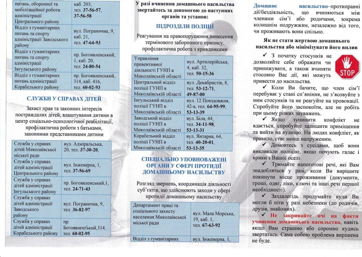 dorozhnia-karta_20201126_0001-1_page-0002